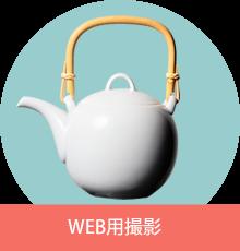 サービス|WEB用商品撮影&商品写真